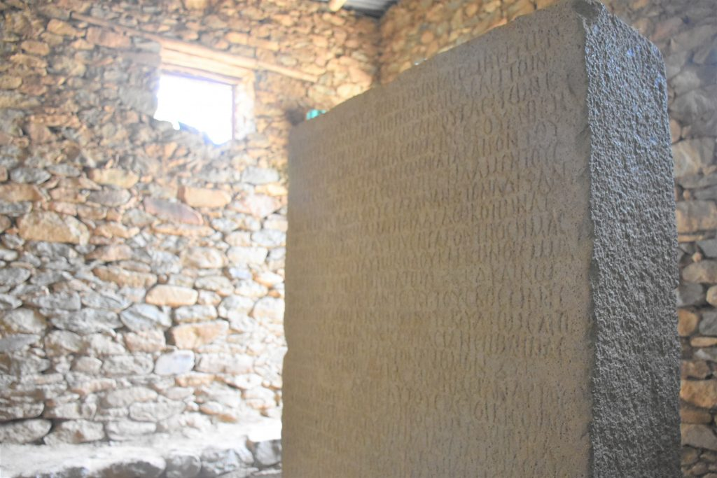 Ezana Inscription