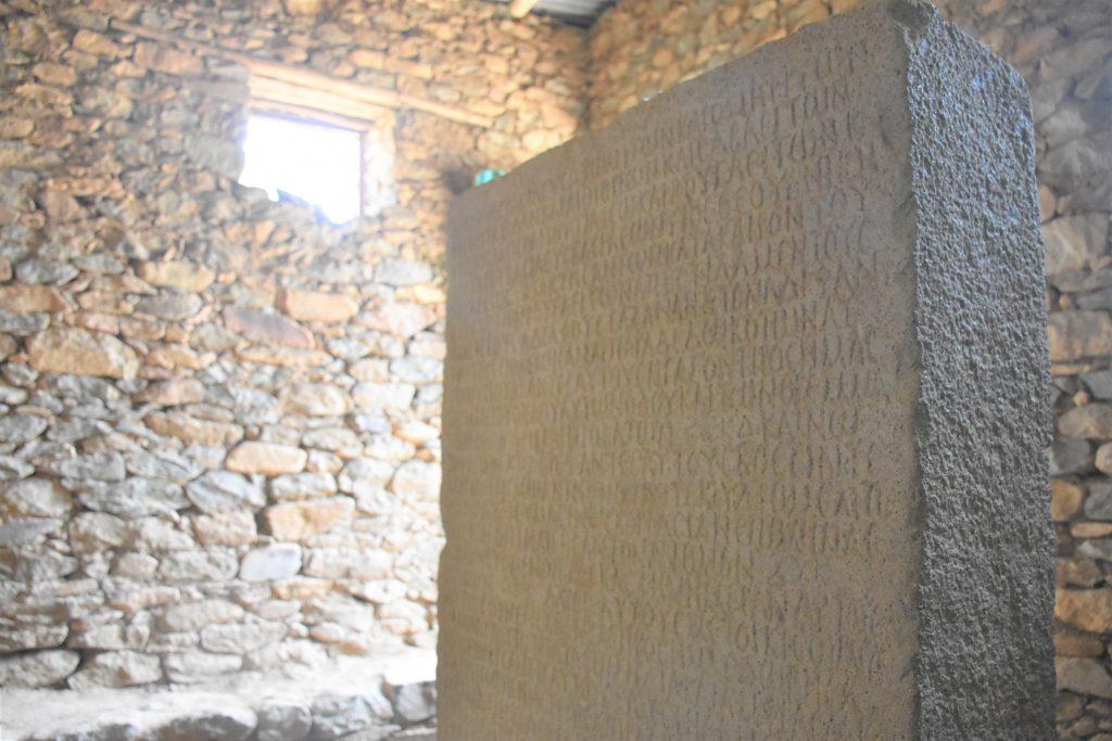 Ezana Inscription
